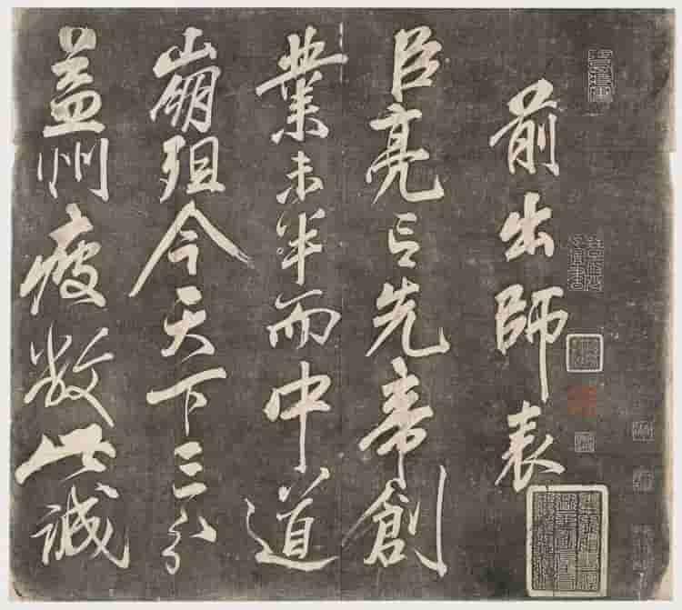 宋代岳飞书诸葛亮撰前后出师表拓片书法高清作品字帖电子版5079插图9