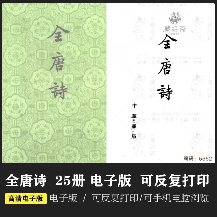 全唐诗 全25册 2008高清 繁体竖排(套装全25册) 共九百卷 电子版 5562插图