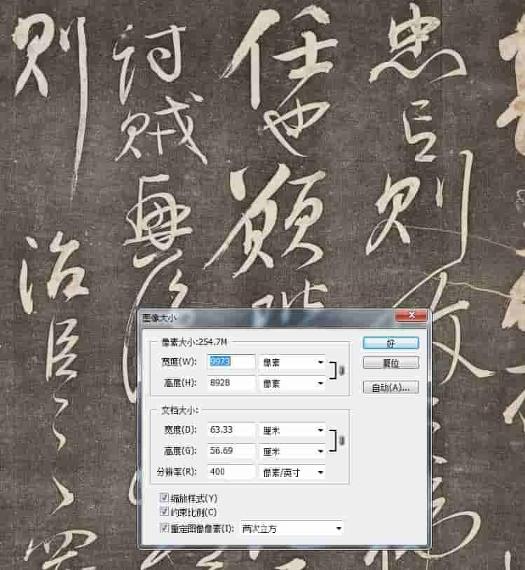 宋代岳飞书诸葛亮撰前后出师表拓片书法高清作品字帖电子版5079插图2