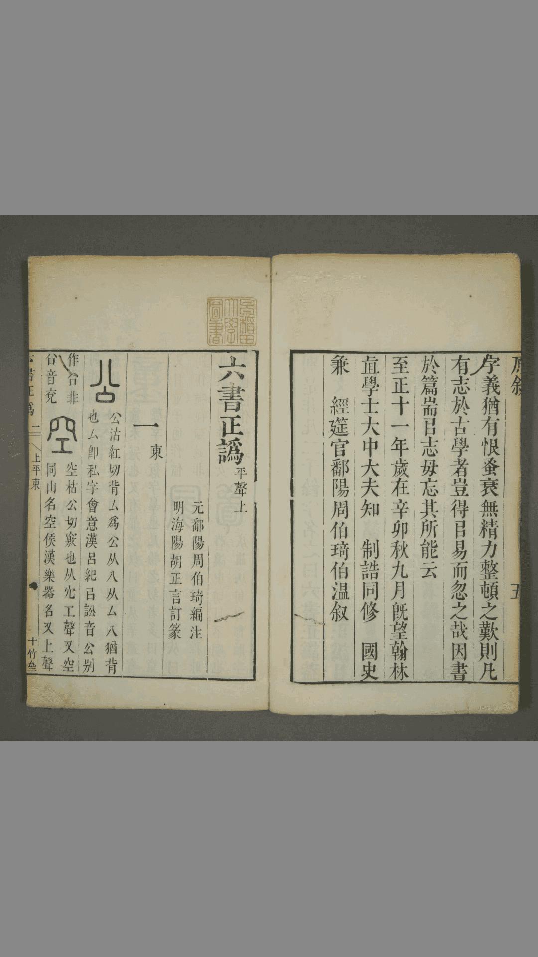"""title=""""六书正讹.5卷.元周伯琦撰.明胡正言订篆.古香阁藏版"""