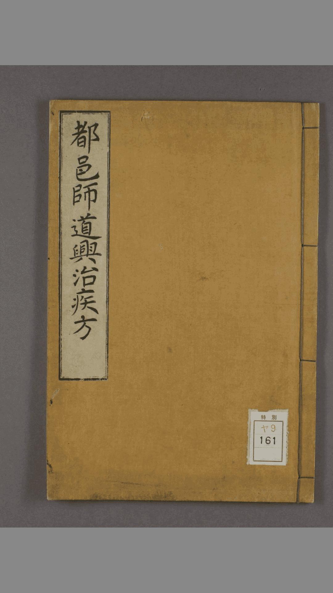 """title=""""都邑师道兴治疾方"""