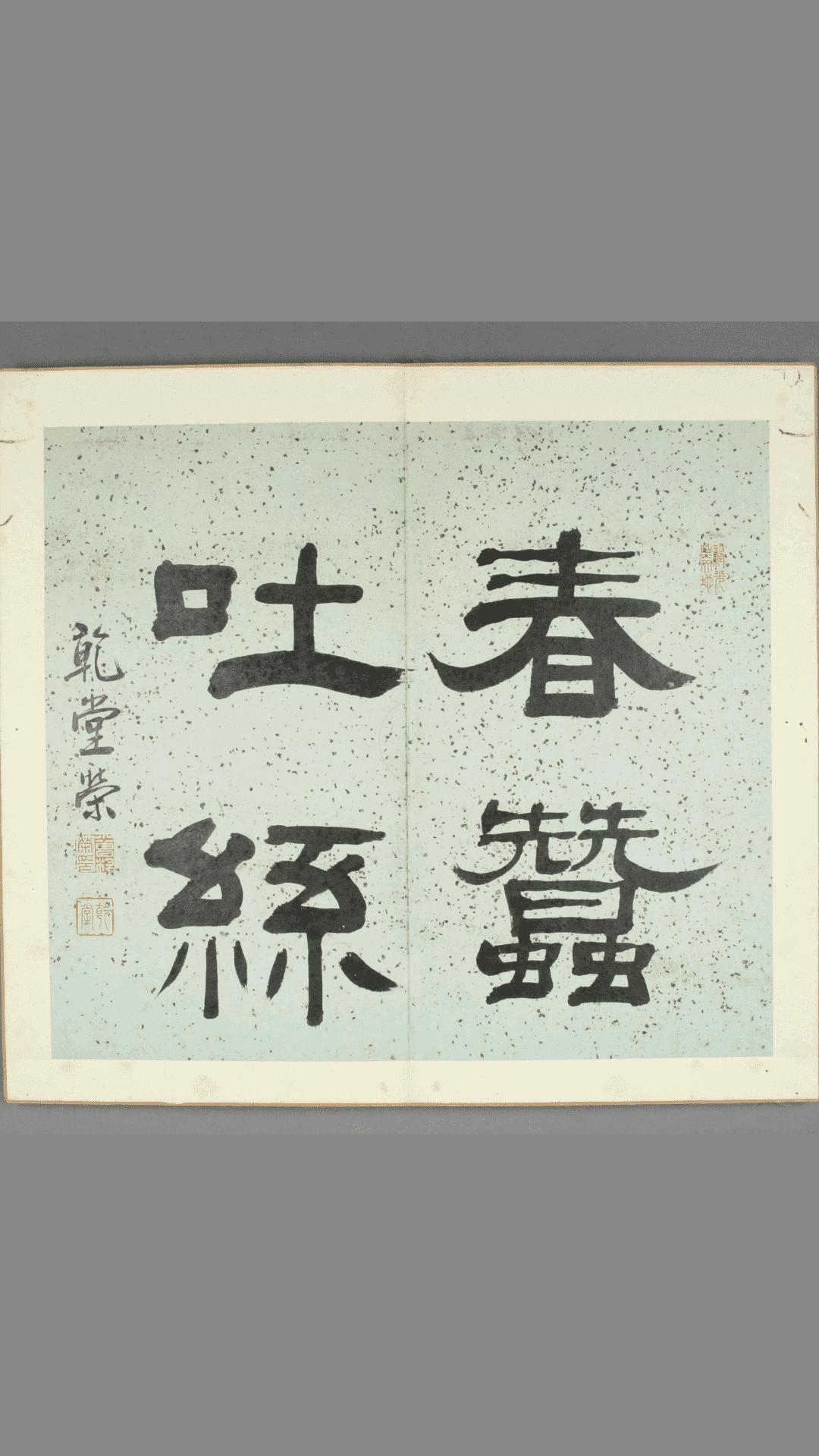 """title=""""孙莘老求墨妙亭诗.苏轼撰.石斋书"""