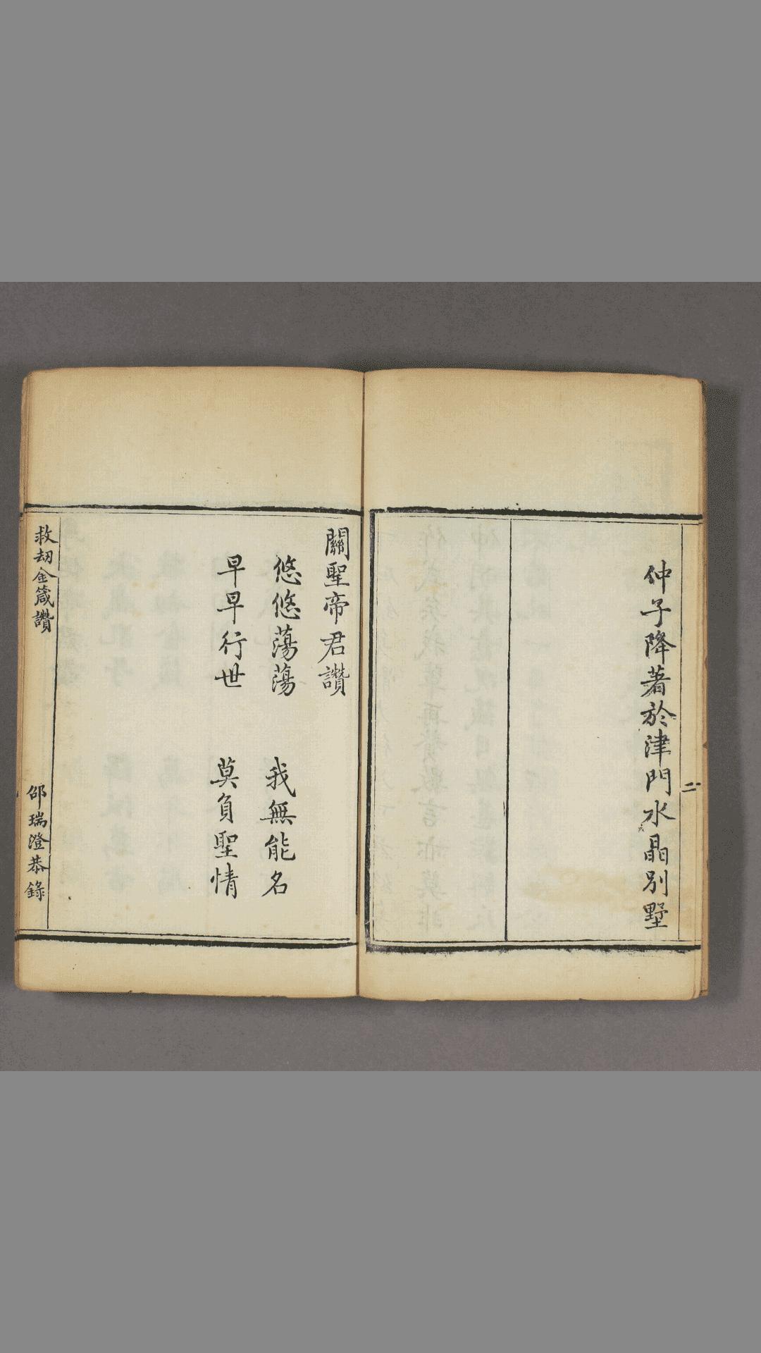 "title=""救劫金箴"