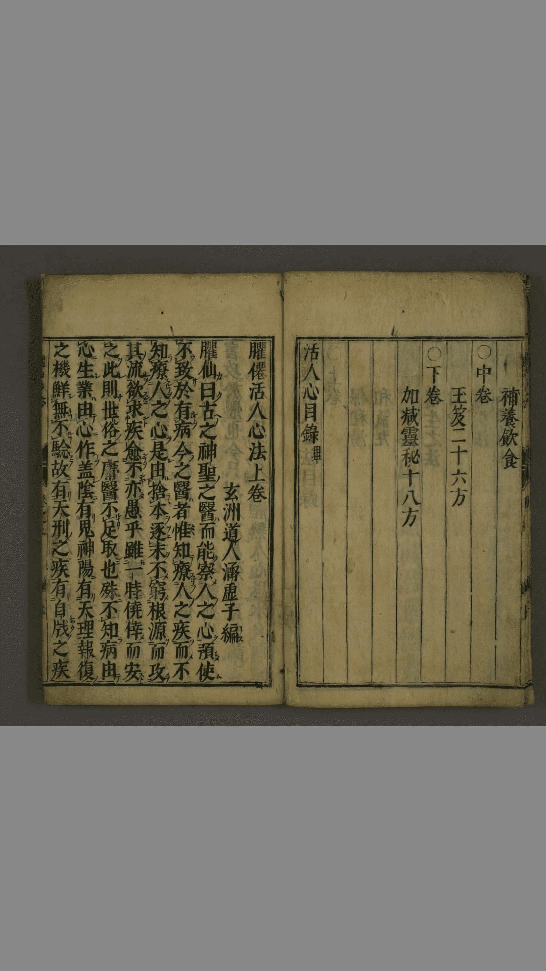"""title=""""臞仙活人心法"""