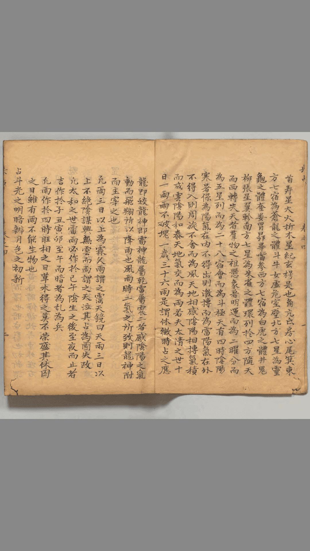 "title=""讲武全书"
