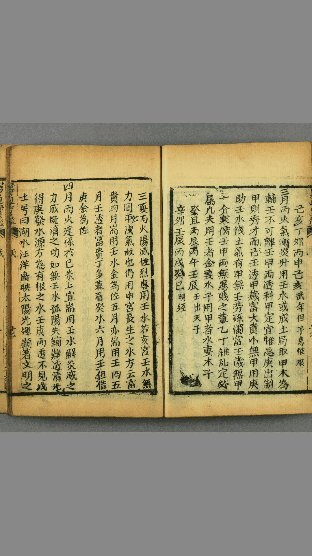 """title=""""穷通宝鉴"""