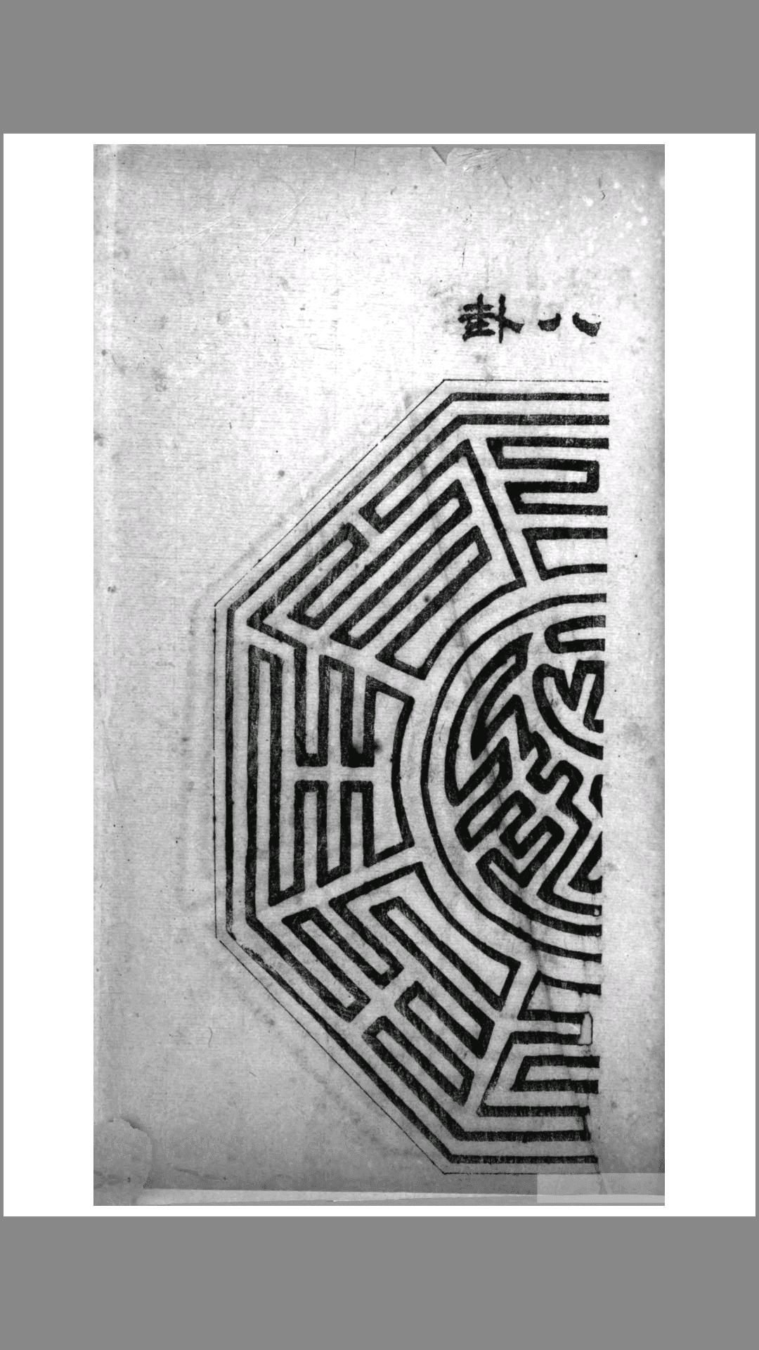 "title=""印香炉式谱.丁月湖摹.爱吾庐.清光绪4年"