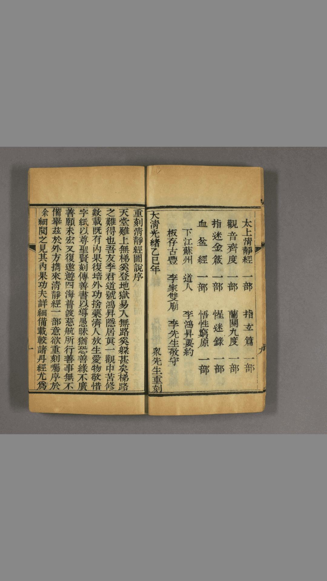 """title=""""清静经图注"""