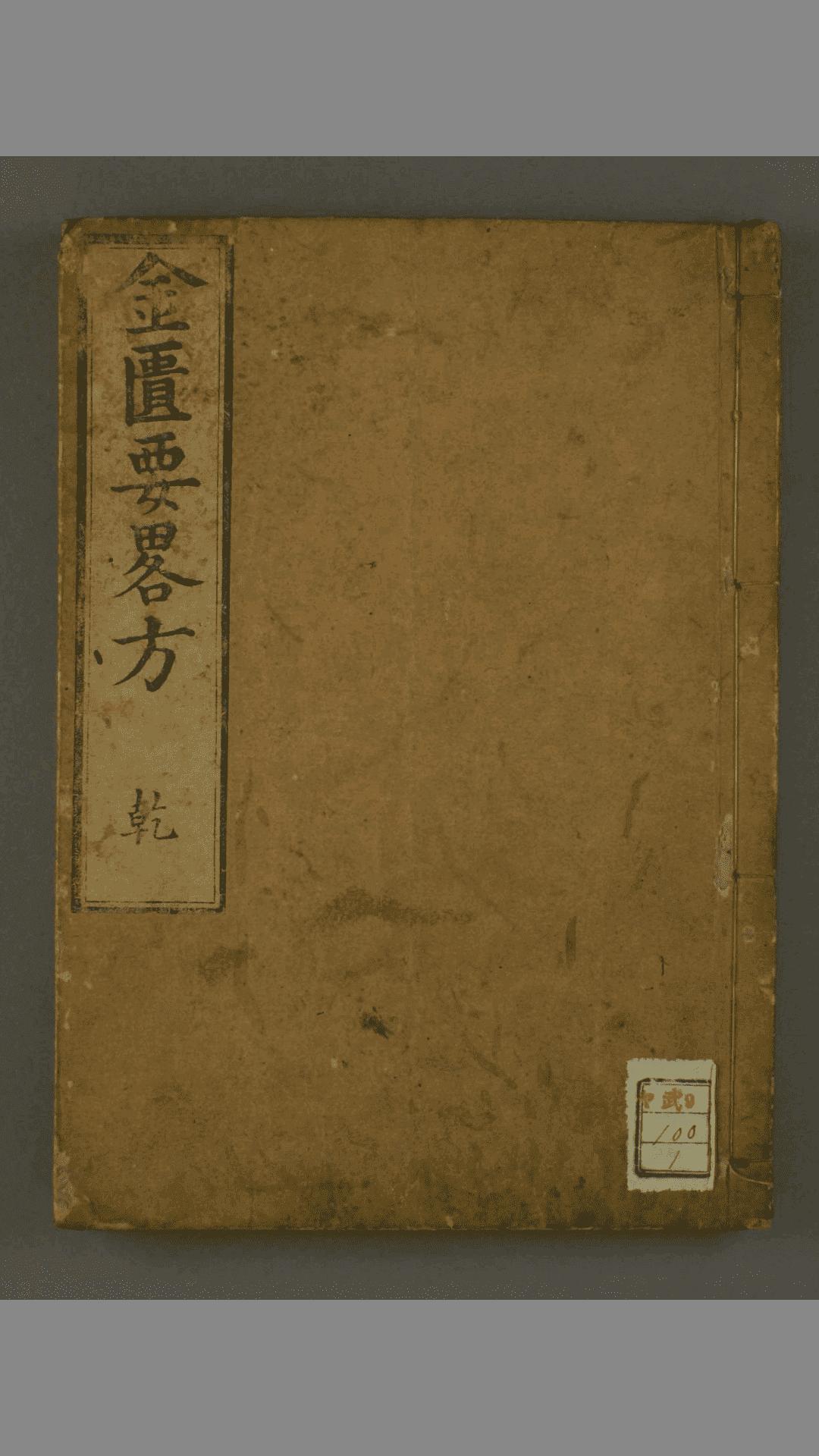 """title=""""金匮要略方"""