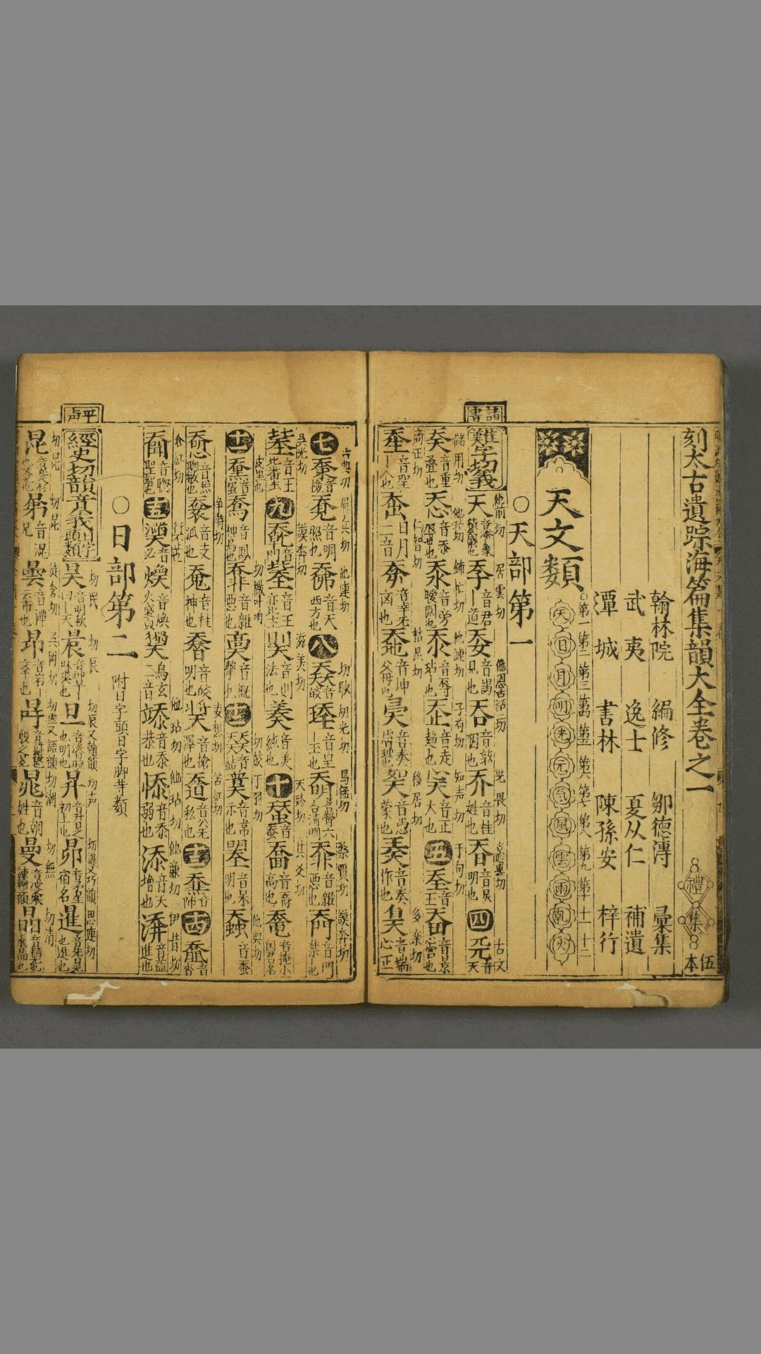 "title=""刻太古遗踪海篇集韵大全."