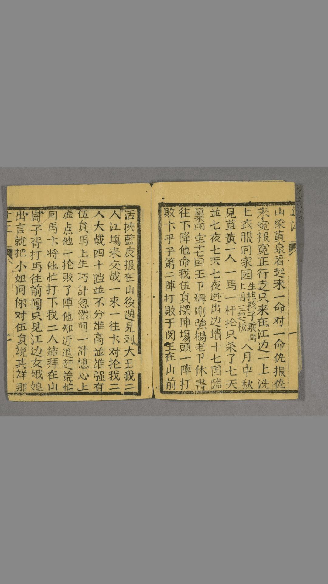 """title=""""新抄伍子胥过江"""