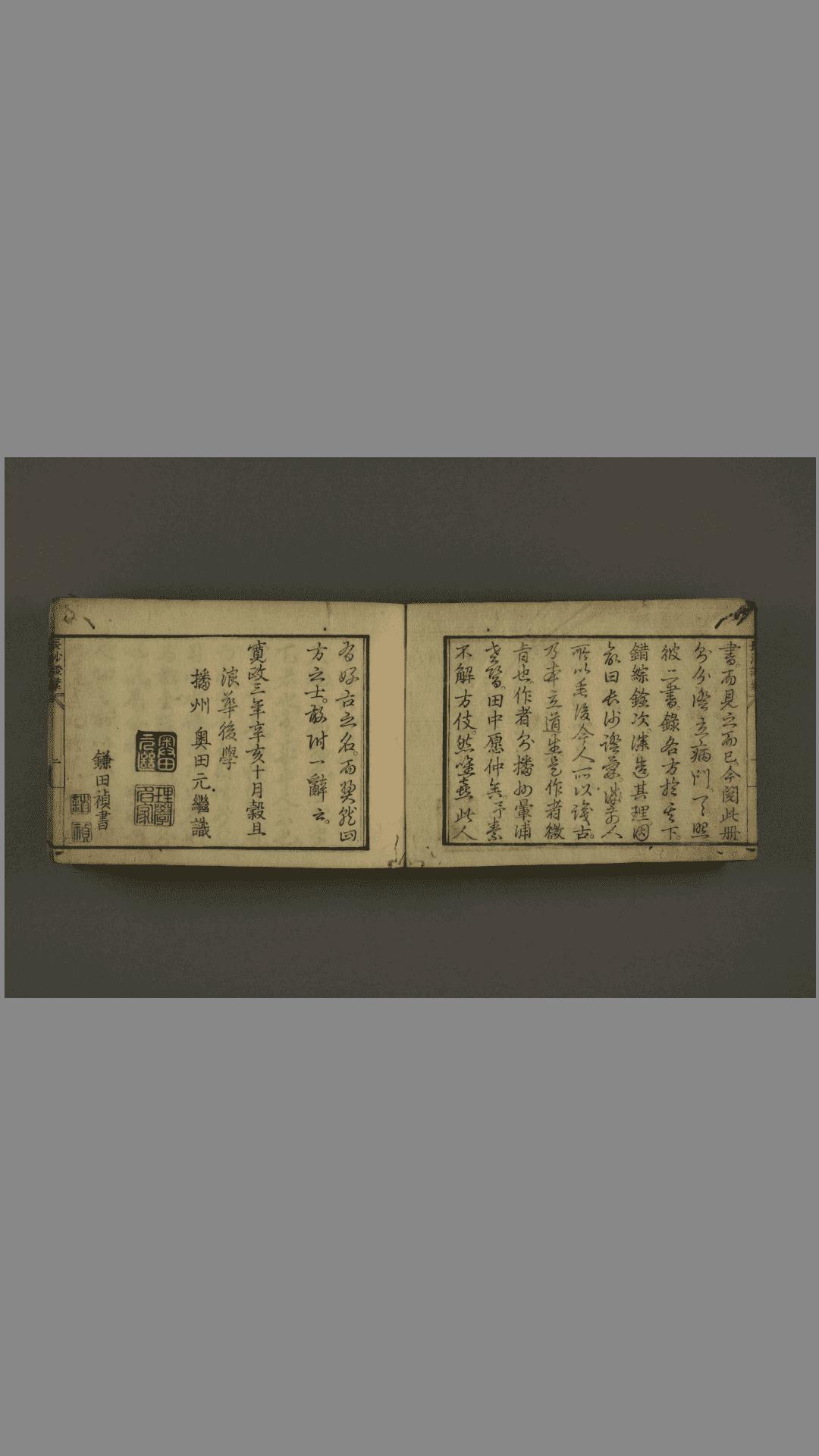 "title=""(汉籍医方)长沙正经证汇"