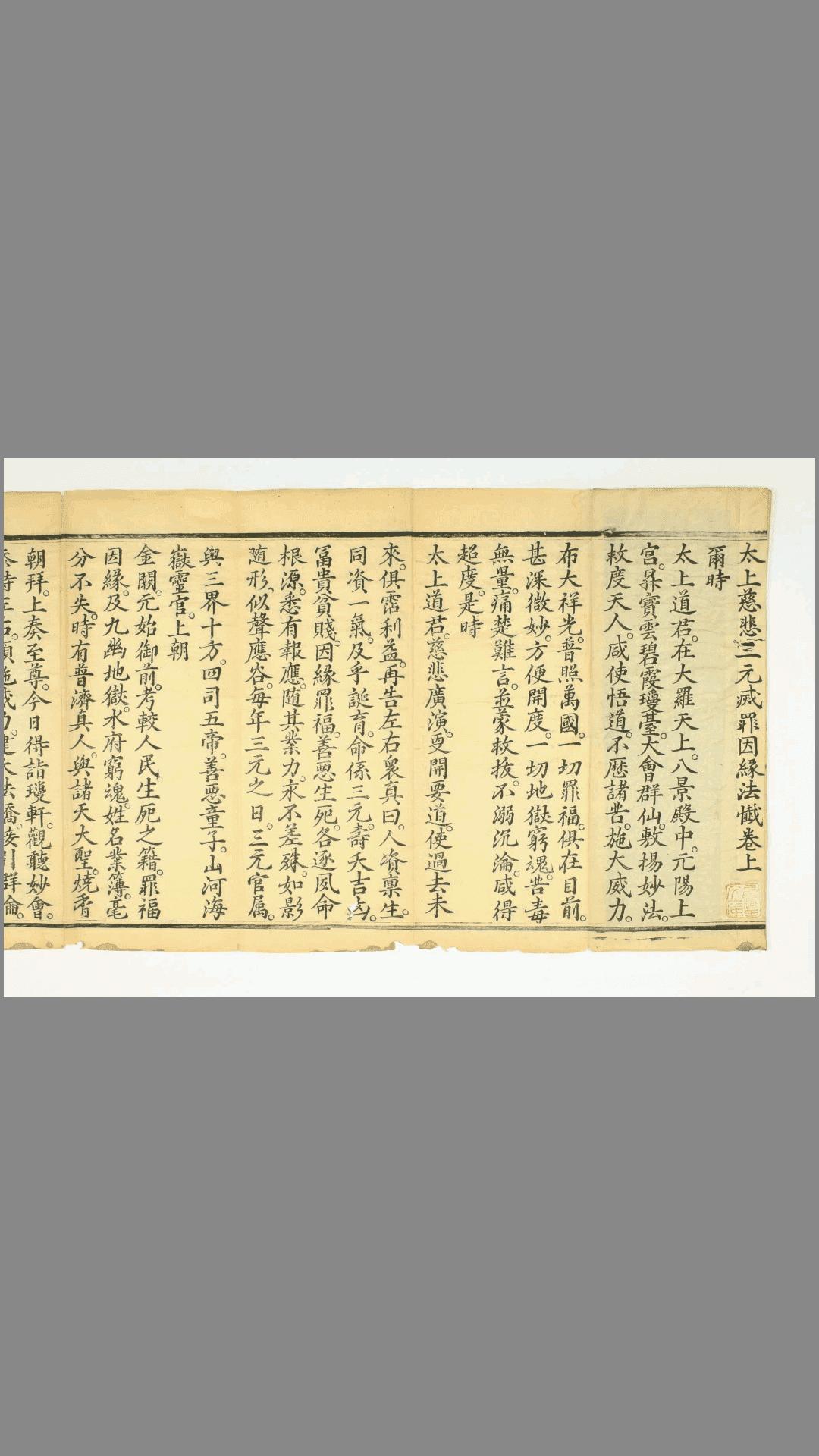 """title=""""太上慈悲三元灭罪因缘法忏卷上"""