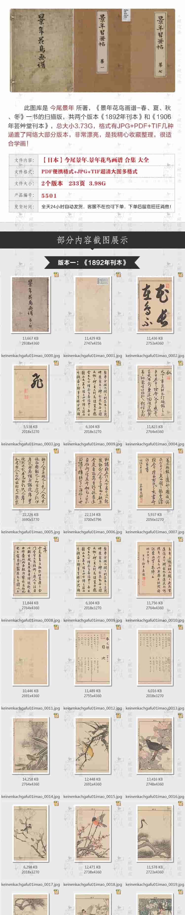 今尾景年花鸟画谱/手抄本古籍美术国画高清设计素材PDF电子版5501插图1