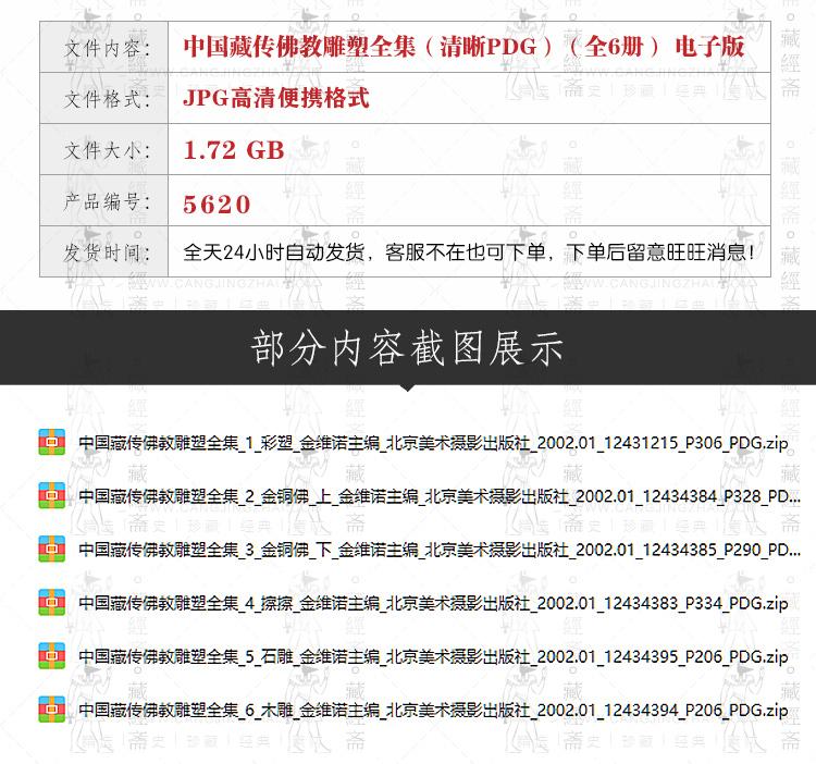 中国版画全集(全6册) 电子版 5621插图1
