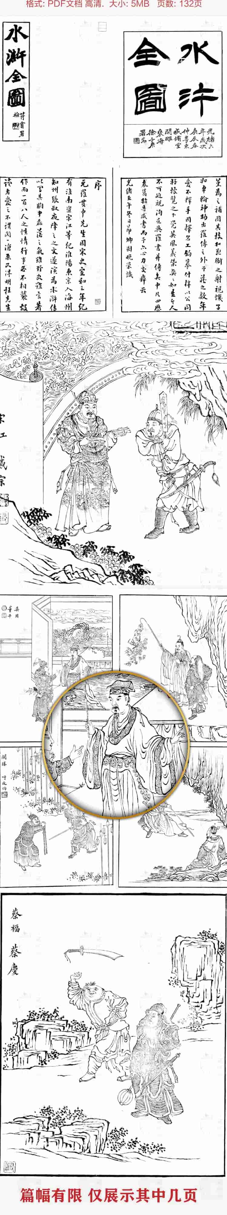 水浒人物全图古籍图谱画谱插画高清图片设计素材PDF电子版5518插图2