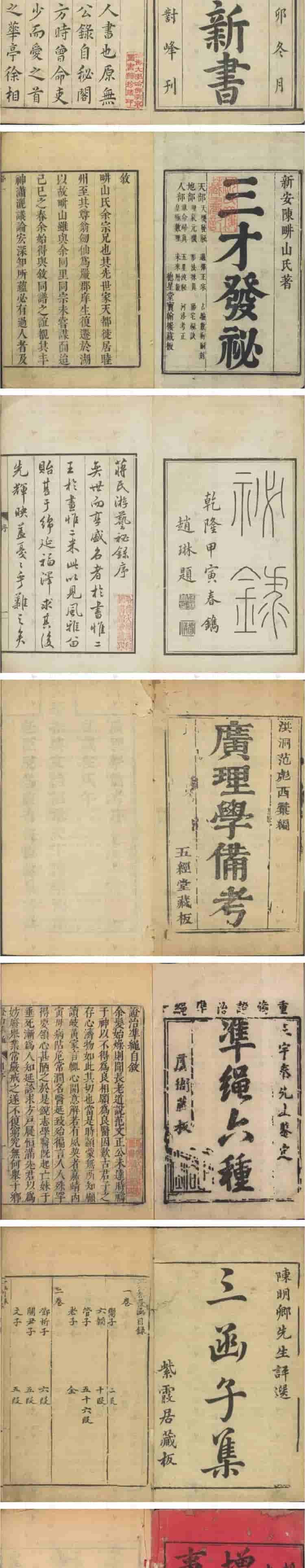 哈佛大学图书馆藏古籍系列 手抄本古书孤本善本 电子版 5647插图(2)