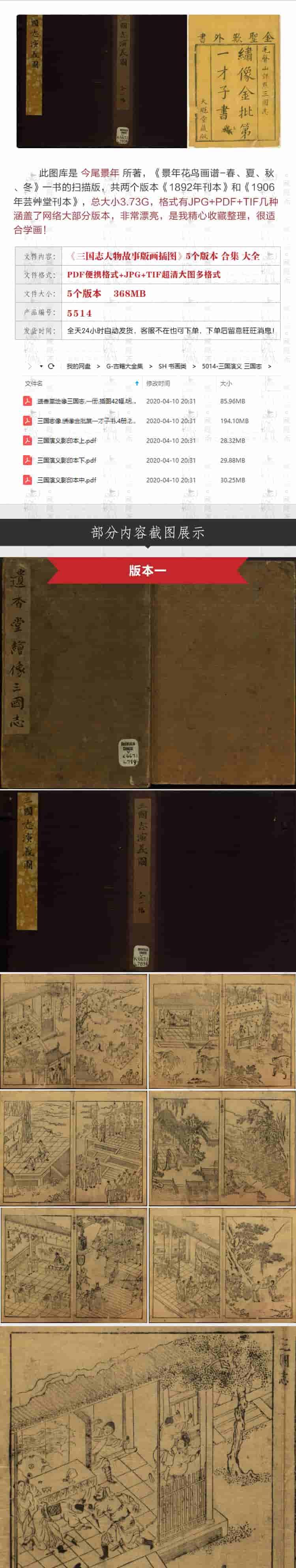 三国演义三国志手抄本古籍美术国画高清设计素材PDF电子版5514插图1