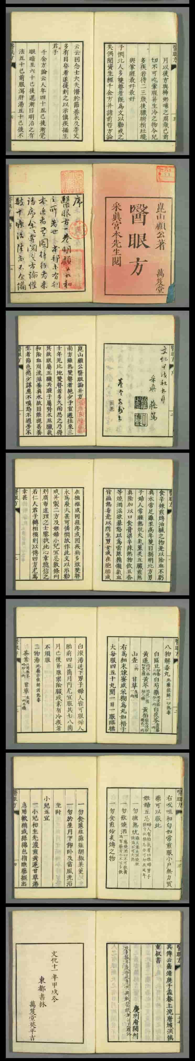 中医古籍《医眼方》偏方 秘方 手抄本 孤本 1050插图4