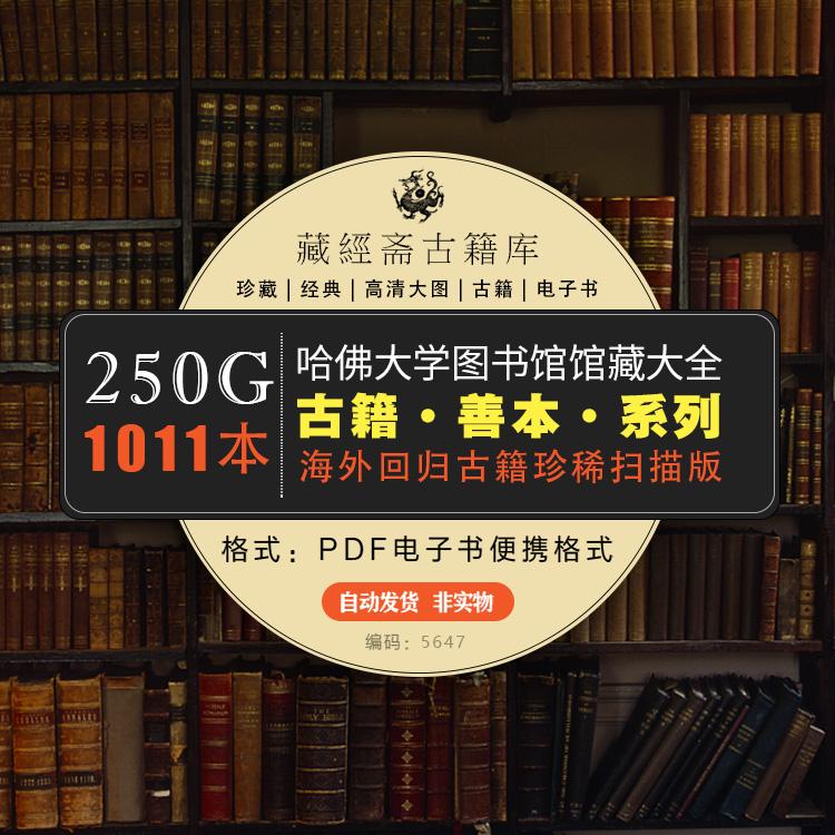哈佛大学图书馆藏古籍系列 手抄本古书孤本善本 电子版 5647插图