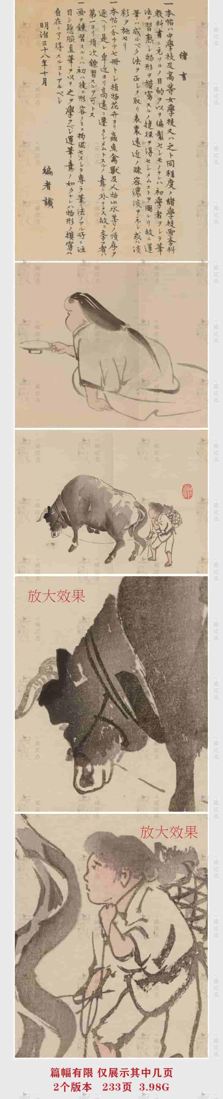 今尾景年花鸟画谱/手抄本古籍美术国画高清设计素材PDF电子版5501插图5