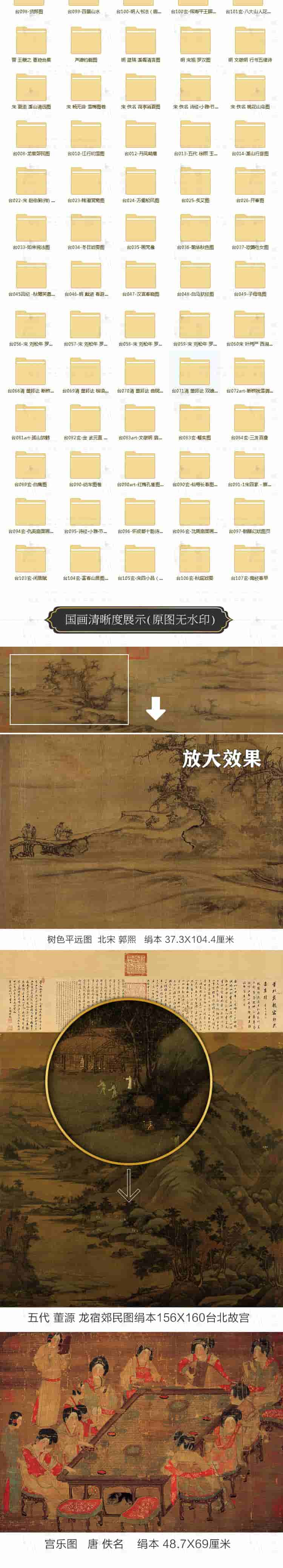 中外馆藏国画大全合集喷绘画芯微喷打印装饰电子高清图片素材3217插图(4)