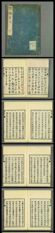 中医古籍《医眼方》偏方 秘方 手抄本 孤本 1050插图1