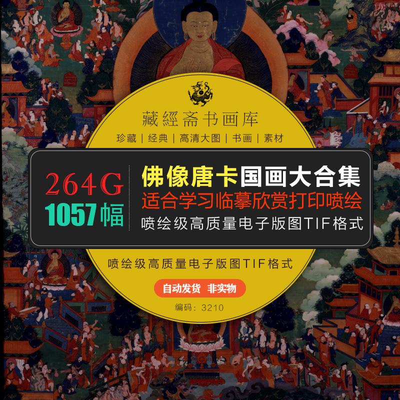西藏佛像唐卡宗教壁画喷绘画芯微喷打印装饰电子高清图片素材3210 百度网盘 下载