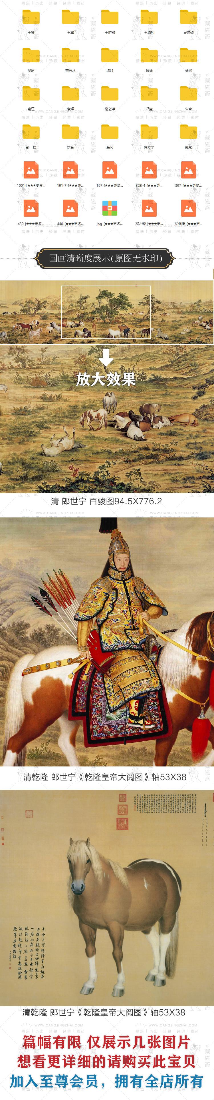 清代国画作品合集山水花鸟人物画高清图片设计素材电子版 3208插图(2)