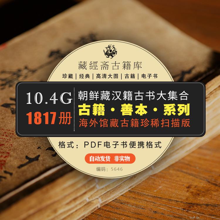朝鲜藏汉籍古书大集合 手抄本孤本善本 电子版 5646插图