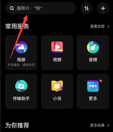 百度网盘app-搜索功能