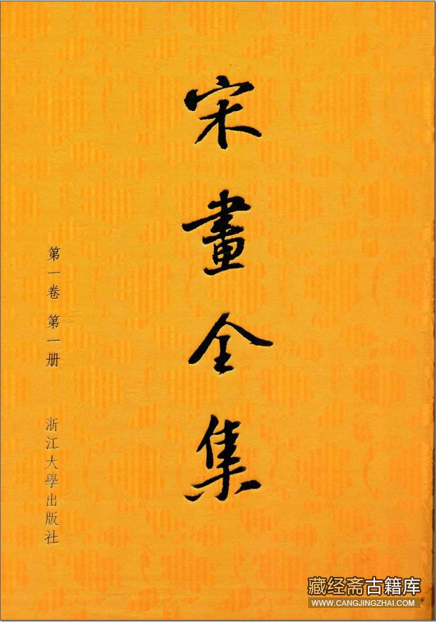 宋画全集合集(共21册 缺4、5部分)古籍高清素材PDF电子版 5506插图1