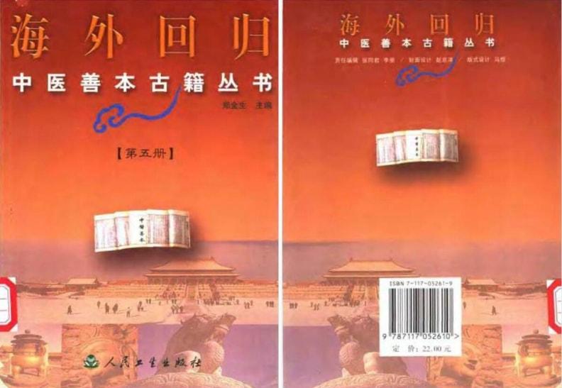 海外回归中医善本古籍丛书及续编 共31册 电子版 5630插图(2)