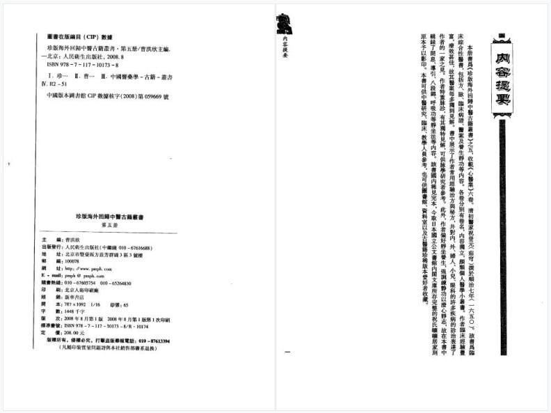 海外回归中医善本古籍丛书及续编 共31册 电子版 5630插图(3)