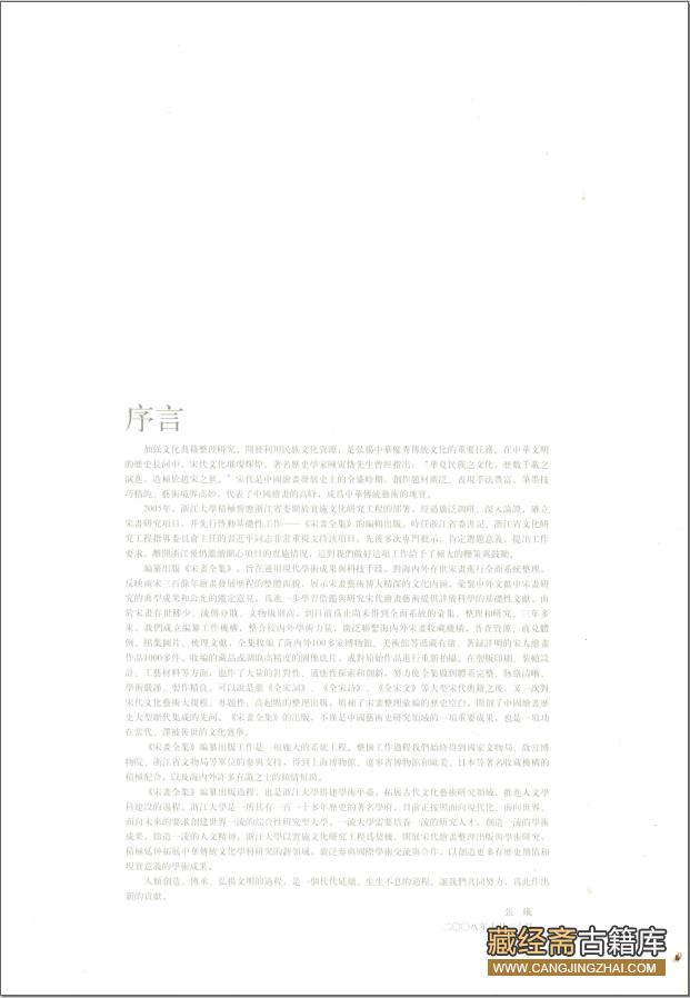 宋画全集合集(共21册 缺4、5部分)古籍高清素材PDF电子版 5506插图2